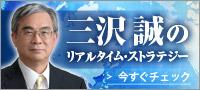 三沢誠のリアルタイム・ストラテジー