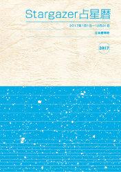 Stargazer占星暦 2017年版