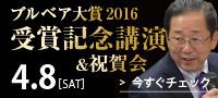 ブルベア大賞2016受賞記念講演 & 祝賀会