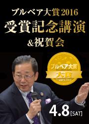 小次郎講師 ブルベア大賞2016受賞記念講演 & 祝賀会