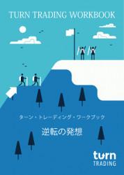 逆転の発想 ターン・トレーディング・ワークブック