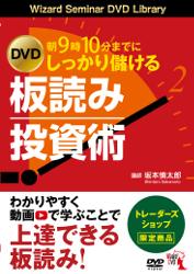 DVD しっかり儲ける板読み投資術 【トレーダーズショップ限定販売】