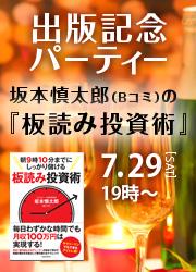 【出版記念パーティー】 坂本慎太郎(Bコミ)の『板読み投資術』 7月29日(土)開催