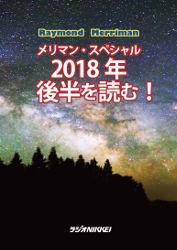 メリマン・スペシャル~2018年後半を読む!