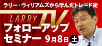 ラリー・ウィリアムズから学んだトレード術【ラリーTV フォローアップセミナー9/8土】