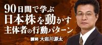 源太の常勝投資家スクール【2期生】