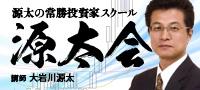 源太会(6か月更新)