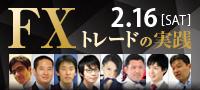 FXトレードの実践 アイデアと検証の大分析セミナー2月16日(土)開催