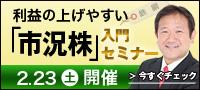 利益の上げやすい市況株入門セミナー 2/23(土)