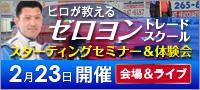 ヒロが教えるゼロヨントレードスクール 【体験会】