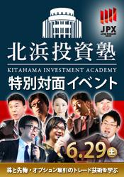 北浜投資塾特別対面イベント 6月29日