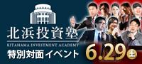北浜投資塾 対面イベント