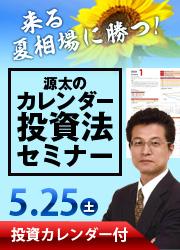 【投資カレンダー付】来る夏相場に勝つ!源太のカレンダー投資法セミナー 5/25土