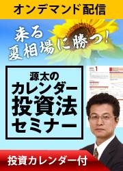 オンデマンド配信【投資カレンダー付】来る夏相場に勝つ!源太のカレンダー投資法
