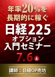年率20%を長期的に稼ぐ日経225OP入門セミナー 7/6(土)