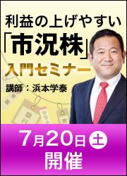 利益の上げやすい市況株入門セミナー 7月20日(土)開催