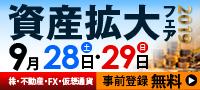 資産拡大フェア2019
