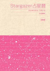 Stargazer占星暦 2020年版
