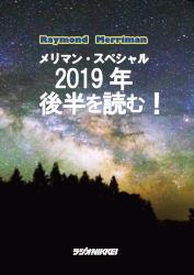 メリマン・スペシャル~2019年後半を読む!
