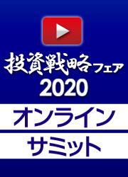 投資戦略フェアEXPO2020