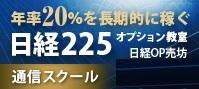 年率20%を長期的に稼ぐ日経225OP入門セミナー