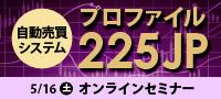 プロファイル225JPシステム オンラインセミナー 5月16日(土)