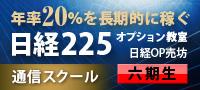 日経225オプション教室<六期生>