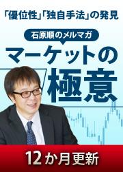石原順のメルマガ マーケットの極意【12か月更新】