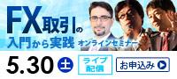 【プレゼント付】 FX取引の入門から実践オンラインセミナー 5月30日(土)