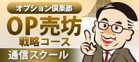 【オプション倶楽部】OP売坊戦略コース