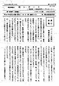 林レポート 12ヶ月 週刊