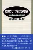 株式サヤ取り教室