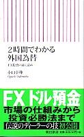 2時間でわかる外国為替 FX投資の前に読め