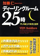 ディーリングルーム25時-「円」の戦士の栄光と挫折