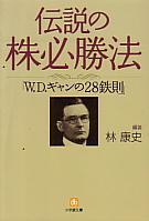 伝説の株必勝法 W.D.ギャンの28鉄則