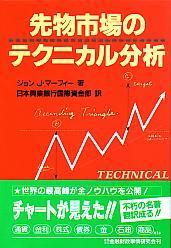 先物市場のテクニカル分析 ジョン・J・マーフィー きんざい インフォレビューFX/InfoReviewFX/FX取引比較/情報商材検証評価レビューサイト