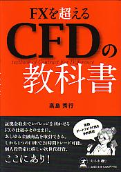 FXを超えるCFDの教科書