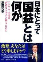 日本にとって「国益」とは何か