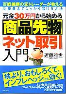 元金30万円から始める商品先物ネット取引入門
