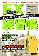 FX練習帳