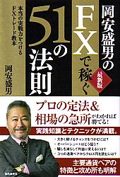 岡安盛男のFXで稼ぐ51の法則 最新版