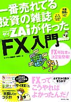 一番売れてる投資の雑誌ザイが作ったFX入門…だけど本格派<br />