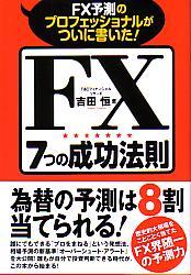 FX予測のプロフェッショナルがついに書いた! FX7つの成功法則