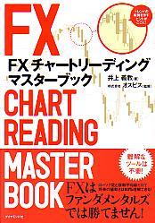 『FX チャートリーディング マスターブック~為替のプロが実践する本当に勝てるワザを大公開!』