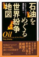 石油をめぐる世界紛争地図