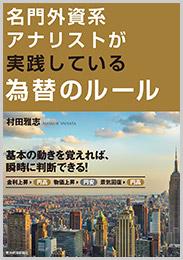 村田雅志 名門外資系アナリストが実践している為替のルール