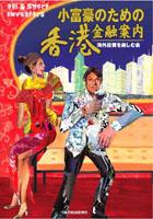小富豪のための香港金融案内