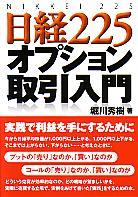 日経225オプション取引入門