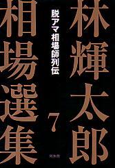 林輝太郎相場選集〈7〉脱アマ相場師列伝
