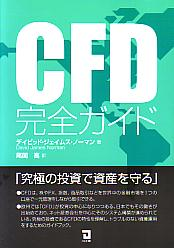 CFD完全ガイド 究極の投資で資産を守る